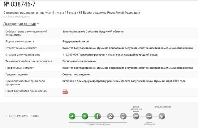Законопроект № 838746-7 от Иркутской области